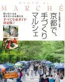 【バーゲン本】京都で、手づくりマルシェ