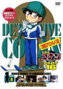 名探偵コナン PART 16 Volume8