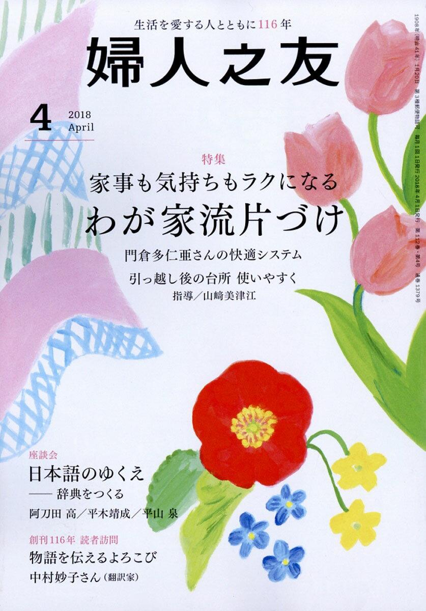 婦人之友 2018年 04月号 [雑誌]