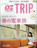 OZ magazine増刊 OZ Trip (オズトリップ) 2018年 04月号 [雑誌]