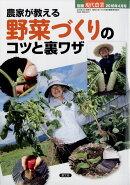 現代農業増刊 農家が教える 野菜づくりのコツと裏ワザ 2018年 04月号 [雑誌]
