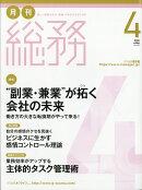 月刊 総務 2018年 04月号 [雑誌]