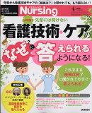 月刊 NURSiNG (ナーシング) 2018年 04月号 [雑誌]