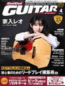 Go!Go!GUITAR2018年4月号