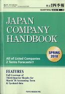 JAPAN COMPANY HANDBOOK (ジャパンカンパニーハンドブック) 会社四季報英文版 2018年 04月号 [雑誌]