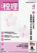 税理 2018年 04月号 [雑誌]