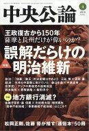 中央公論 2018年 04月号 [雑誌]
