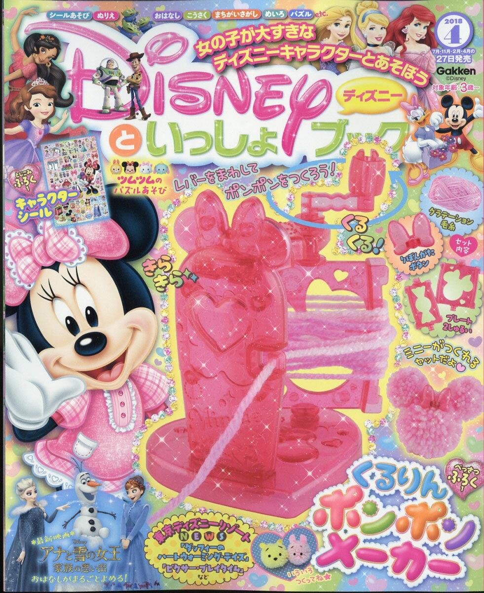 ディズニーといっしょブック 2018年 04月号 [雑誌]