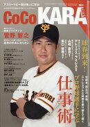 CoCoKARAnext (ココカラ ネクスト) 2018年 04月号 [雑誌]