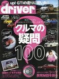 ドライバー 2018年 04月号 [雑誌]