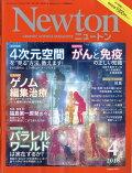 【予約】Newton (ニュートン) 2018年 04月号 [雑誌]