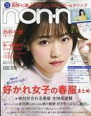 non・no(ノンノ) 2018年 04月号 [雑誌]