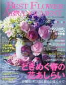 BEST FLOWER ARRANGEMENT (ベストフラワーアレンジメント) 2018年 04月号 [雑誌]