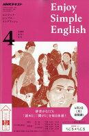 Enjoy Simple English (エンジョイ・シンプル・イングリッシュ) 2018年 04月号 [雑誌]
