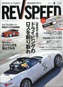 REV SPEED (レブスピード) 2018年 04月号 [雑誌]