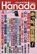 月刊Hanada 2018年 04月号 [雑誌]