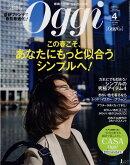 Oggi (オッジ) 2018年 04月号 [雑誌]