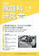 家教連・家庭科研究 2018年 04月号 [雑誌]