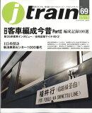 j train (ジェイ・トレイン) 2018年 04月号 [雑誌]