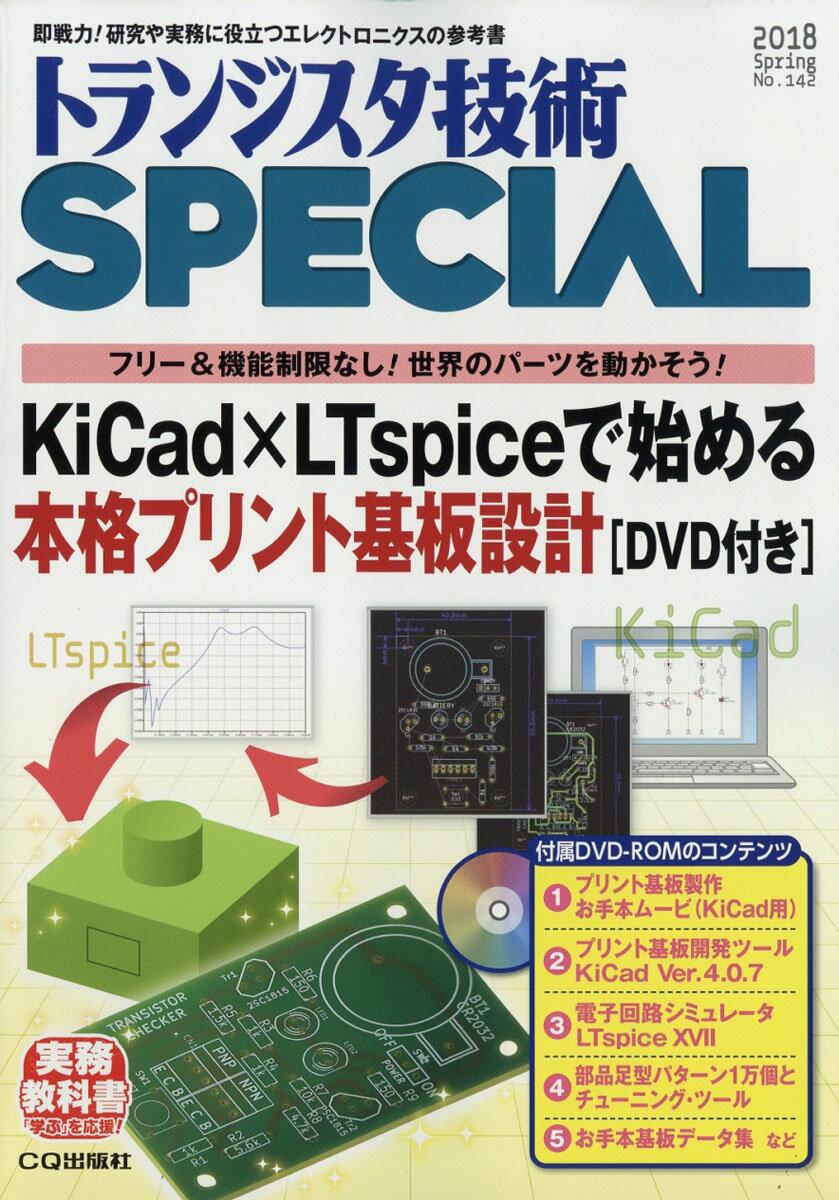 トランジスタ技術 SPECIAL (スペシャル) 2018年 04月号 [雑誌]