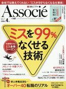 日経ビジネス Associe (アソシエ) 2018年 04月号 [雑誌]