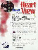 Heart View (ハート ビュー) 2018年 04月号 [雑誌]
