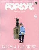 POPEYE (ポパイ) 2018年 04月号 [雑誌]