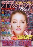 Mystery Blanc (ミステリーブラン) 2018年 04月号 [雑誌]