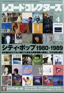 レコード・コレクターズ 2018年 04月号 [雑誌]