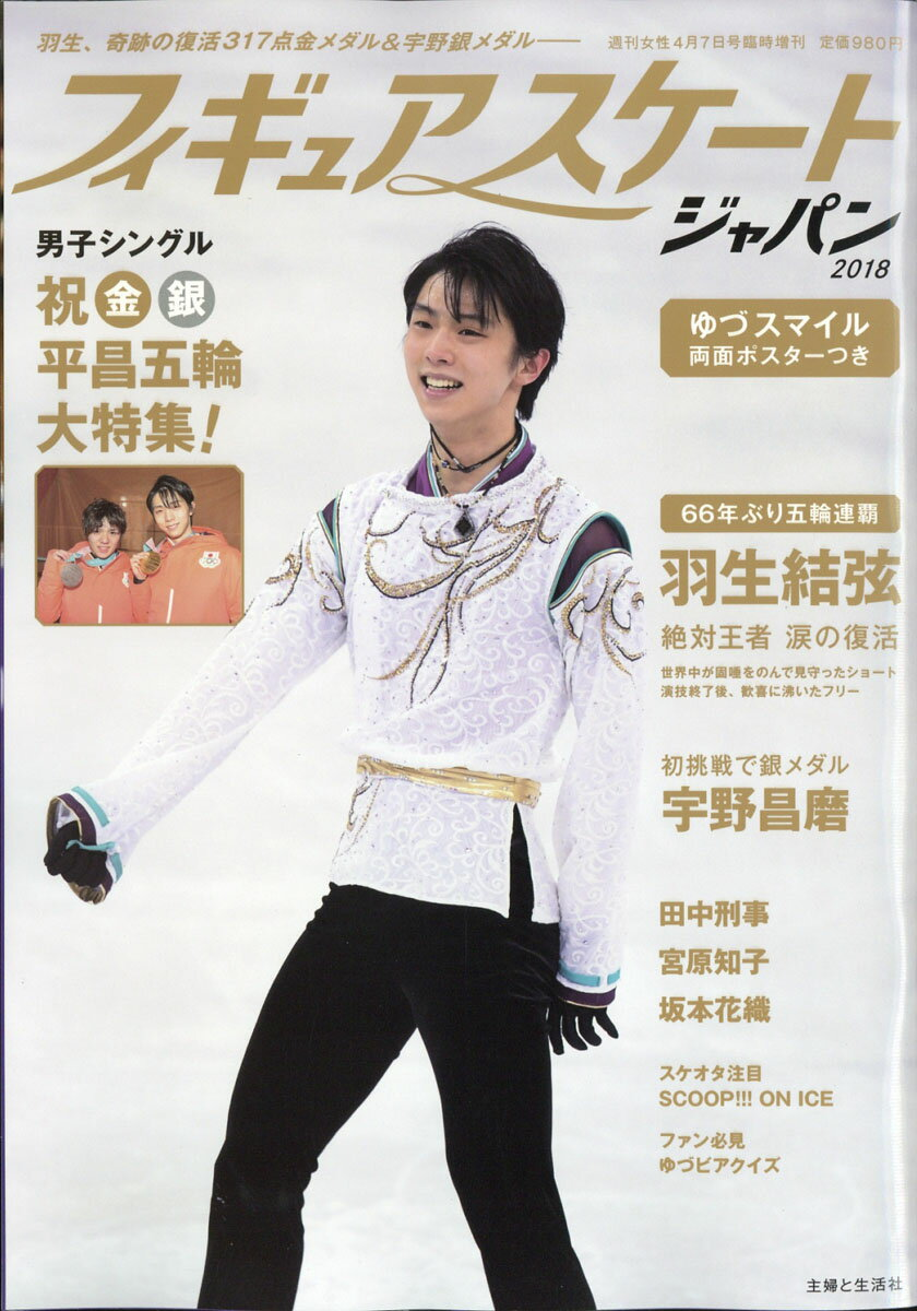 フィギュアスケートジャパン2018 2018年 4/7号 [雑誌]