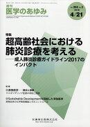医学のあゆみ 2018年 4/21号 [雑誌]