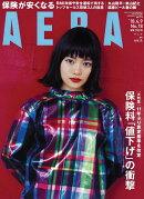 AERA (アエラ) 2018年 4/9号 [雑誌]
