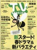 TV station (テレビステーション) 関東版 2018年 4/14号 [雑誌]