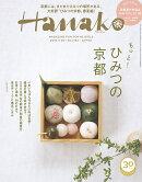 Hanako (ハナコ) 2018年 4/26号 [雑誌]