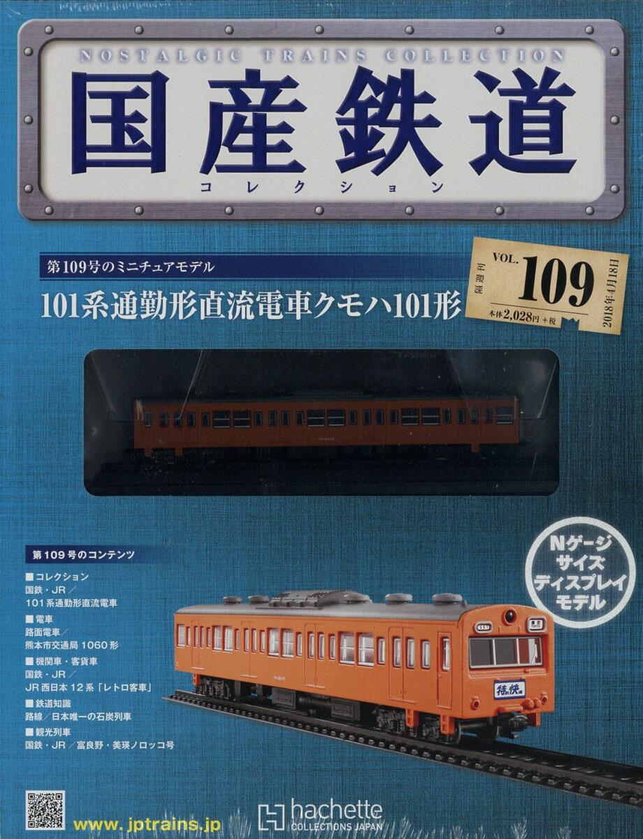 隔週刊 国産鉄道コレクション 2018年 4/18号 [雑誌]
