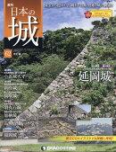 週刊 日本の城 改訂版 2018年 4/3号 [雑誌]