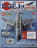 週刊 航空自衛隊F-4EJ改をつくる! 2018年 4/11号 [雑誌]