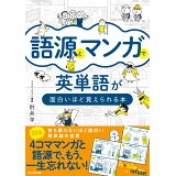 語源とマンガで英単語が面白いほど覚えられる本