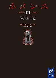 ネメシス3 (講談社タイガ) [ 周木 律 ]