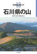 石川県の山
