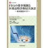 FDAの薬事規制と医薬品特許権侵害訴訟 (現代産業選書 知的財産実務シリーズ)
