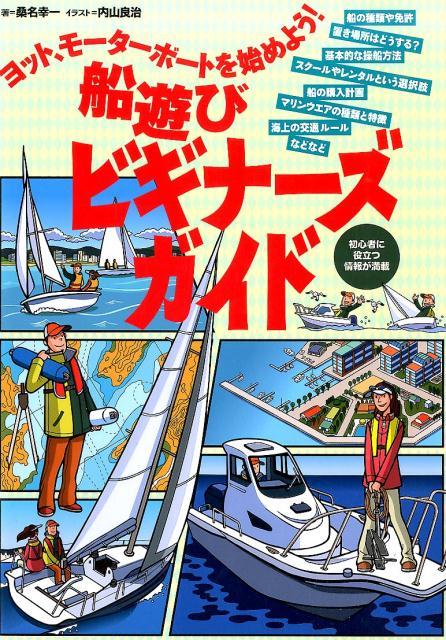 船遊びビギナーズガイド ヨット、モーターボートを始めよう! [ 桑名幸一 ]