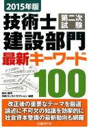 技術士第二次試験建設部門最新キーワード100(2015年版)