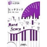 ヒッチコック/ヨルシカ (BAND SCORE PIECE)