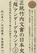 正統竹内文書の日本史「超」アンダーグラウンド(2)