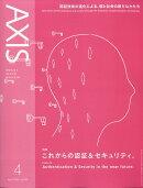 AXIS (アクシス) 2018年 04月号 [雑誌]