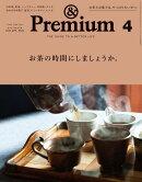 & Premium (アンド プレミアム) 2018年 04月号 [雑誌]