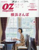 OZ magazine (オズマガジン) 2018年 04月号 [雑誌]