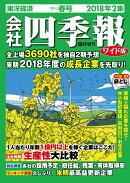 会社四季報 ワイド版 2018年 2集・春号 [雑誌]