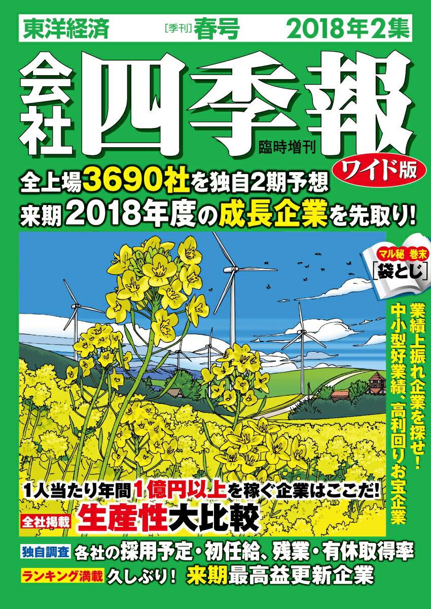 会社四季報 ワイド版 2018年春号 2018年 04月号 [雑誌]